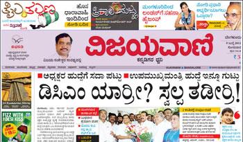 ವಿಜಯ ವಾಣಿ vijayavani kannada today news paper how to.