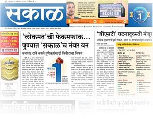 the maharashtra times marathi newspaper